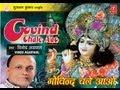 Dil Ki Har Dhadkan Se Full Song Govind Chale Aao