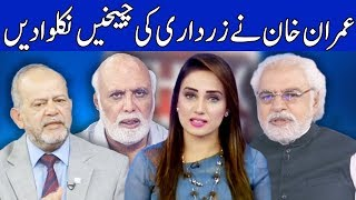Think Tank With Syeda Ayesha Naaz | 9 January 2019 | Dunya News