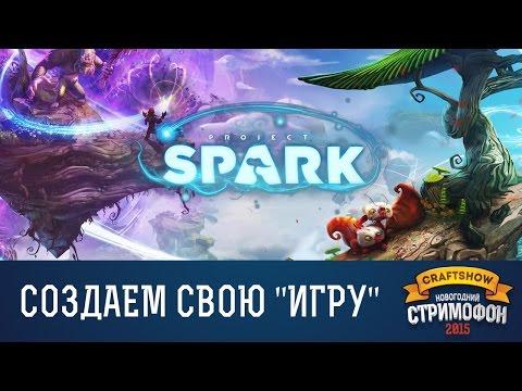 Project Spark: Создаем свою