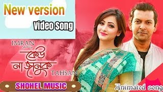 । Keu na januk । Imran Feat Tahsan | Suzena | Abm Sumon |Mizanur Aryan New Music Video |