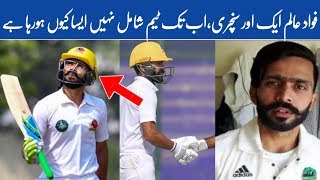 Fawad Alam and another hundred Quaid-e-Azam trophy | Fawad Alam Bating |