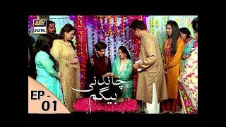 Chandni Begum Episode 01 - 2nd October 2017 - ARY Digital Drama
