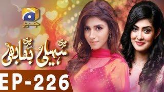 Meri Saheli Meri Bhabi – Episode 226   Har Pal Geo