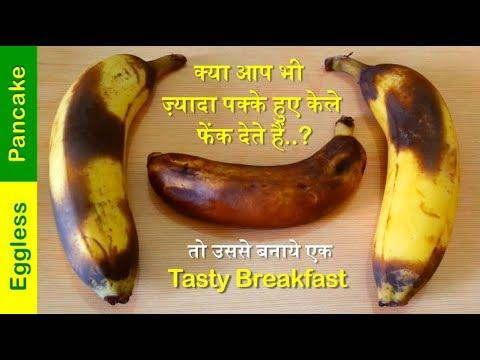 सिर्फ 2 चीजों से बनाये ये टेस्टी नाश्ता /Eggless Banana Pancake /Tasty Breakfast Recipe