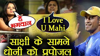 IPL 2018 : MS Dhoni gets marriage proposal in front of Sakshi Dhoni from a Girl| वनइंडिया हिंदी