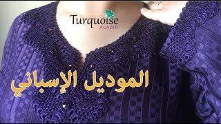 #x202b;قفطان ﻣﻐﺮبي ساحر ﺑﻤﻮﺩﻳﻞ ﻛﺮﻭﺷﻲ إﺳﺒﺎﻧﻲ صدر أكمام ملاقية مزين بأحجار ﺍﻟﻜﺮﻳﺴﺘﺎﻝ  من سحر الكروشي المغربي#x202c;lrm;