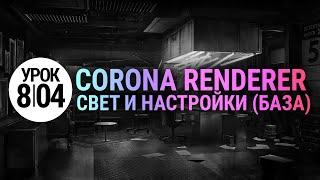 Свет и настройки Corona Renderer (Основы). Просто и понятно.