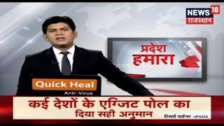 आज सुबह की बड़ी ख़बरें | Rajasthan News | May 19, 2019