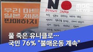 """풀 죽은 유니클로…국민 76% """"불매운동 계속"""" (2020.07.01/뉴스데스크/MBC)"""