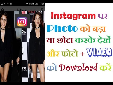 how to make instagram pictures bigger and smaller Instagram के फोटो को करें बड़ा या छोटा और download