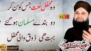 Owais Raza Qadri (New Mahfil Program)    Amezing  &  Hart Tuching Mahfil e Naat