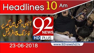 News Headlines | 10:00 AM | 23 June 2018 | 92NewsHD