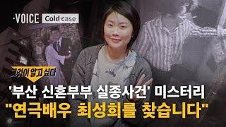 """""""사라진 연극배우 최성희를 찾습니다"""".. 흔적 없는 증발"""