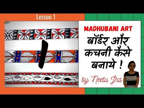 Madhubani Art :: Learning Border Basics Part 1