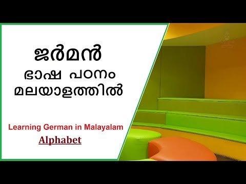#00 New Learning German in Malayalam | all 30 German alphabet | easy-fast