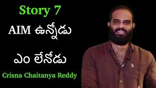 Story 7 | AIM lekunte em kaadha? | Crisna Chaitanya Reddy | Telugu Speech | Motivation | Inspiration