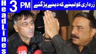 Zardari regrets his remarks about Rao Anwar - Headlines 3PM - 19 February 2018 | Dunya News