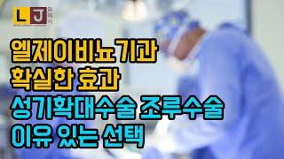 엘제이비뇨기과 확실한 효과 성기확대수술 조루수술 이유 있는 선택 LJ비뇨기과