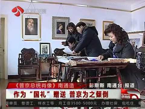 习近平赠《普京总统肖像》普京赞不绝口