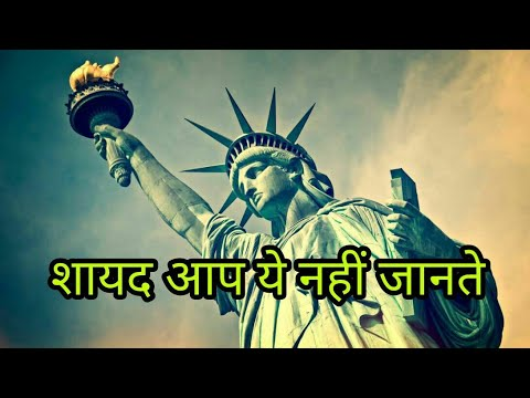 Statue of Liberty Facts || in Hindi || Statue of Liberty History in Hindi || Statue of Liberty
