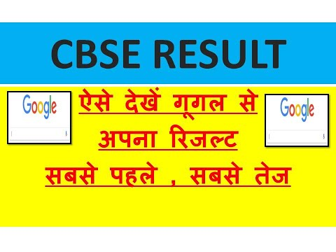 CBSE RESULT CHECK  BY GOOGLE || CBSE RESULT BY NAME || CBSE RESULT BY ROLL NO