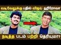 Download  வடிவேலுக்கு பதில் விஜய் ஹீரோவா நடித்த படம் பற்றி தெரியுமா? | Kollywood News | Tamil Cinema  MP3,3GP,MP4