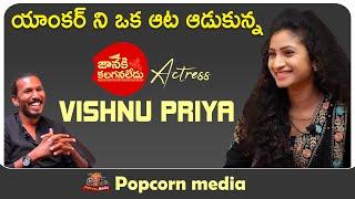 Vishnu Priya Fun with Dancer Teja    యాంకర్ ని ఒక ఆట ఆడుకున్న విష్ణు ప్రియ    Popcorn Media