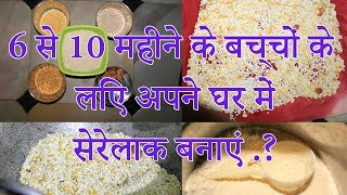 6 10 How To Make Cerelac At Home