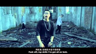 """No Cowards""--Chengdu Rap House //《见不得母豆儿》成都说唱会馆"
