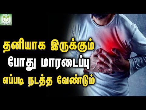How to Treat Heart attack When Alone -  Heart Care Tips In Tamil || Tamil Health Tips
