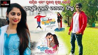 Sambit & Poonam's Upcoming 2 Odia Films | Tike Love Tike Twist & Awara Dil