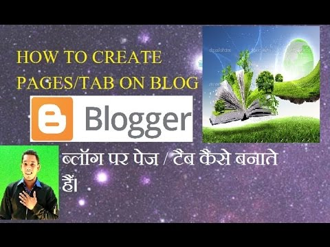 How to add tabs/pages for Blogger.com New  2017 || hindi