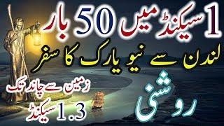 Amazing Facts About Light Roshni Dilchasp Maloomat Urdu Hindi