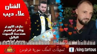 الفنان علاء ديب دبكات نارية مع عازف الأورغ وئام ابراهيم
