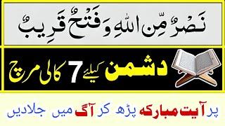 NasrumminAllah Wa Fathun Qareeb ka wazifa, benefits of NasrumminAllah Wa Fathun Qareeb,#quraniwazifa