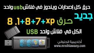 ح 102/ جديد| حرق ويندوز 7+8+8.1 علي فلاش واحد متعدد الاقلاع All in 1 USB Multiboot