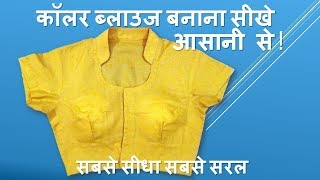 Collar Blouse Cutting Sching With B