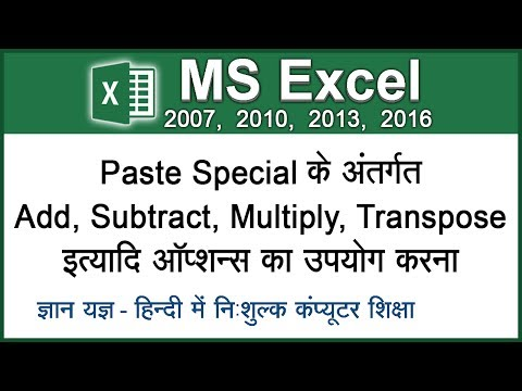Using Paste Special To Transpose Data And To Add or Subtract Values In Excel In Hindi – Lesson 29