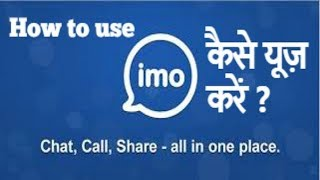 IMO कैसे यूज़ करें ? How to do use, download and more about IMO