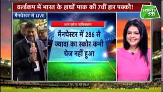 Aaj Tak Show: Rohit की बल्लेबाजी देखने के लिए लाखों लुटा देंगे | #CWC19 | Sports Tak