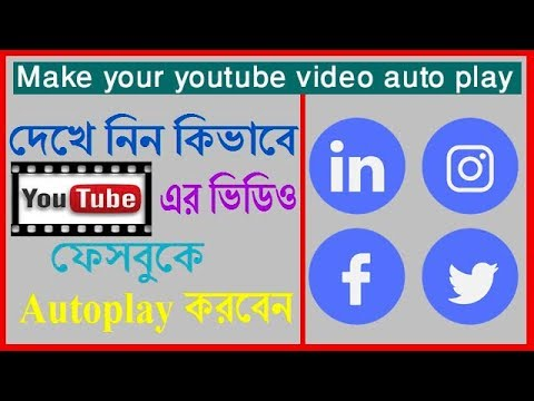 how to make your youtube video auto play on facebook.twitter.Instagram [Bangla]