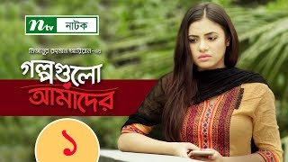 Drama Serial: Golpogulo Amader | Episode 01 | Apurba, Nadia | Directed by Mizanur Rahman Aryan
