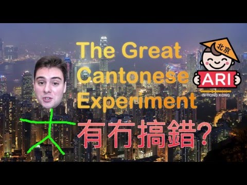 Learn Cantonese Fluently in Two Months