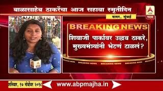 Mumbai | CM At Balasaheb Thackeray Smruti Sthal | Uddhav Avoided CM?