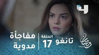 مسلسل تانغو - الحلقة 17 - سامي يطلق مفاجأة مدوية في وجه لينا