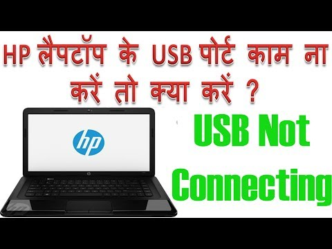 What to do if hp laptop usb port not work Hindi | Hp laptop ke usb port connect na kare to kya kare