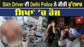 Sikh Auto Driver ਨਾਲ Delhi Police ਨੇ ਕੀਤੀ ਦਰਿੰਦਗੀ