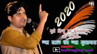 Imran Pratapgarhi All India Mushaira New Najm At Contai(West Bengal) On Hindu Muslim Ekta Programme