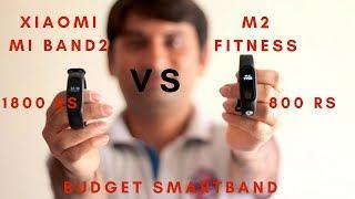 M2 Fitness band Vs Xiaomi Mi Band 2 | Budget Fitness Tracker