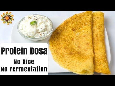 Dosa Recipe No Rice No Fermentation | Weight Loss Dosa Recipe | Protein Dosa For Kids | No Rice Dosa